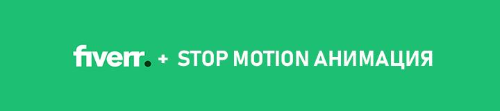 fiverr и stop motion анимация.jpg