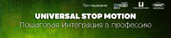 Курс Universal Stop Motion.jpg